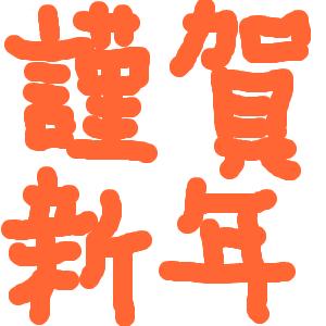 Cocolog_oekaki_2010_01_01_21_54