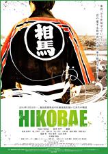 Hikobae