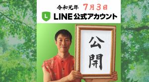 LINE公式アカウント公開!